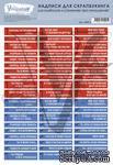 """Лист  """"Надписи про отношения 2"""", дизайн Елены Виноградовой, 19,5*25 см, 1 шт., NK014 - ScrapUA.com"""