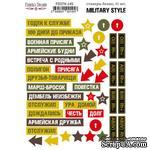 Набор наклеек (стикеров) 45 шт Military style #145, ТМ Фабрика Декора - ScrapUA.com