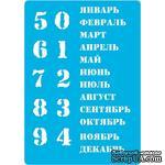Трафарет - Фабрика Декора - Вечный календарь - русск., 20смХ15см - ScrapUA.com