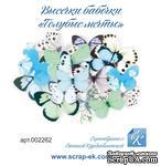 Набор высечек от Евгения Курдибановская ТМ - Бабочки - Голубые мечты, 16 шт. - ScrapUA.com