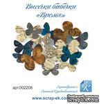 Набор высечек от Евгения Курдибановская ТМ - Бабочки - ВРЕМЯ, 16 шт, 002208 - ScrapUA.com