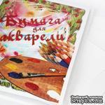 Набор бумаги для акварели, размер а4, 10 листов, плотность 200 г/м2 - ScrapUA.com