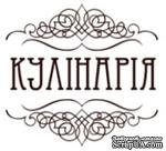 Акриловый штамп K004c Кулінарія, размер 3,1 * 2,9 см - ScrapUA.com