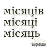 Акриловый штамп Lesia Zgharda N034a Мiсяцi, набор из 3 штампов - ScrapUA.com