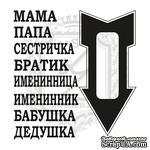 Акриловый штамп Lesia Zgharda N041b Слова и стрелки, набор из 10 штампов - ScrapUA.com