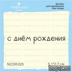 Штампы от Cherrylana - С днем рождения, 5,1х0,7 см - ScrapUA.com