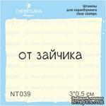 Штампы от Cherrylana - Отзайчика, 3х0,5 см - ScrapUA.com