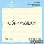 Штампы от Cherrylana - Обнимашки, 3,1х0,5 см - ScrapUA.com