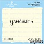 Штампы от Cherrylana - Улыбнись, 2,6х0,8 см - ScrapUA.com