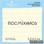 Штампы от Cherrylana - Посміхнись, 3,3х0,5 см - ScrapUA.com