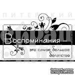 Штамп от Питерского скрапклуба - Воспоминания (Путешествие) - ScrapUA.com