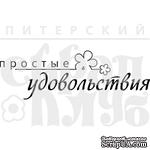 Штамп от Питерского скрапклуба - Простые Удовольствия (Простые) - ScrapUA.com