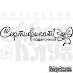 Штамп Подарочный Сертификат - ScrapUA.com