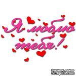 Лезвие Crafty Ann Я люблю тебя - ScrapUA.com