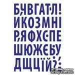 Лезвие Crafty Ann - Русско-украинский алфавит. Эксклюзивно для магазина ScrapUA!  - ScrapUA.com