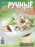 Журнал Ручные Чудеса №4(8) 2012 - ScrapUA.com