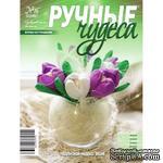 Журнал Ручные Чудеса №16 - ScrapUA.com