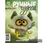 Журнал Ручные Чудеса №18 - ScrapUA.com