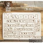 Чипборд ScrapBox - Набор надписей Мамины сокровища - ScrapUA.com