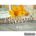 Чипборд ScrapBox - надпись Лучшая подруга Hi-189 - ScrapUA.com