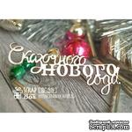 Чипборд ScrapBox - Надпись Сказочного нового года Hi-201 - ScrapUA.com