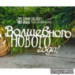 Чипборд ScrapBox - Надпись Волшебного нового года Hi-203 - ScrapUA.com