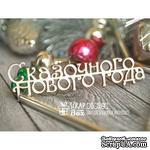 Чипборд ScrapBox - Надпись Сказочного нового года Hi-204 - ScrapUA.com