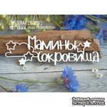Чипборд ScrapBox - Мамины сокровища со звездочками Hi-276 - ScrapUA.com