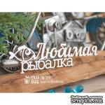 Чипборд ScrapBox - Любимая рыбалка Hi-394 - ScrapUA.com