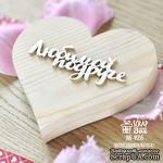 Чипборд ScrapBox - Надпись Любимой подруге Hi-426 - ScrapUA.com