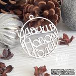 Чипборд ScrapBox - Надпись Чудесного Нового года! Hi-456 - ScrapUA.com