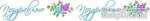 """Бумажный скотч с принтом """"Поздравляю с цветами"""", ширина 15 мм, длина 8 м - ScrapUA.com"""