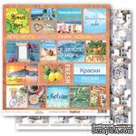Бумага для скрапбукинга от ScrapBerry's - Средиземноморье Карточки 1, 30,5х30,5 см., 190 гр/м, двусторонняя - ScrapUA.com