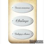 Набор металлических украшений «Вокруг Света 2», 3 шт. - ScrapUA.com
