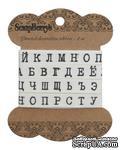 Лента декоративная от Scrapberry's - Буквы печатная машинка, 10 мм, 2 м, хлопок - ScrapUA.com