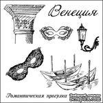 Набор штампов от Scrapberry's - Итальянские каникулы. Венеция, 10,5 x 10,5см - ScrapUA.com