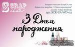 """Нож для вырубки от ScrapUA  """"З Днем народження"""", 3 дет., украинский язык - ScrapUA.com"""