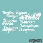 """Чипборд от Вензелик - набор """"Мои любимые рецепты"""", размер: 188*106 мм. - ScrapUA.com"""
