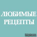 Чипборд от Вензелик - Любимые рецепты 02, размер: 1 см (высота) - ScrapUA.com