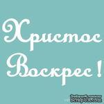 Чипборд от Вензелик - Христос Воскрес 03,  55x81 мм, размер:  55x81 мм - ScrapUA.com