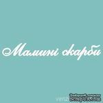 """Чипборд от Вензелик - С надписью """"Мамині скарби 03"""", размер: 27x157 мм - ScrapUA.com"""