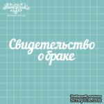 """Чипборд от Вензелик - Надпись """"Свидетельство о браке"""", размер: 12,3 x 3,9 см - ScrapUA.com"""