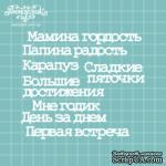 Чипборд от Вензелик - Набор Мамина гордость, размер: высота малой буквы 0,7 см - ScrapUA.com
