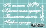 Чипборд от Вензелик - Дополнительный набор 02, размер: малой буквы 5 мм - ScrapUA.com