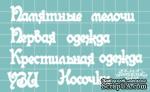Чипборд от Вензелик - Дополнительный набор 04, размер: малой буквы 8 мм - ScrapUA.com