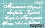 """Чипборд от Вензелик - Набор """"Мамины сокровища """" 05, размер: малой буквы 5 мм - ScrapUA.com"""