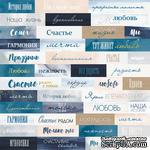 Лист односторонней бумаги от Scrapmir - Надписи Blue & Blush RU, 20х20см - ScrapUA.com