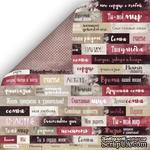 Лист двусторонней бумаги от Scrapmir - Надписи - Charming Очарование, RU, 30x30 - ScrapUA.com