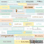 Написи українською 20х20см від Scrapmir Smile Baby, UKR - ScrapUA.com