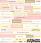 Лист односторонней скрапбумаги от Scrapmir - Карточки (RU) из коллекции Doll Baby, 30x30 см - ScrapUA.com